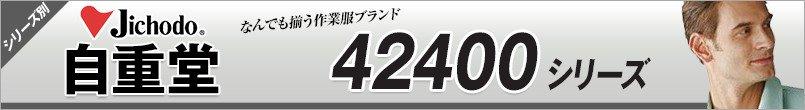 作業服 自重堂 AW42400シリーズ
