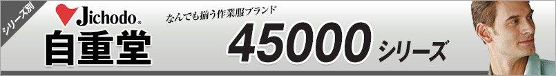 自重堂45000シリーズ