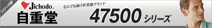 自重堂 47500シリーズ