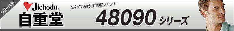 自重堂防寒着48090