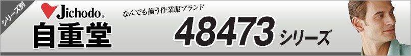 自重堂防寒着48473