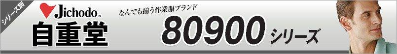 作業服 自重堂 AW80900シリーズ