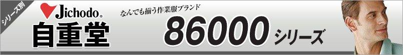 自重堂 86000