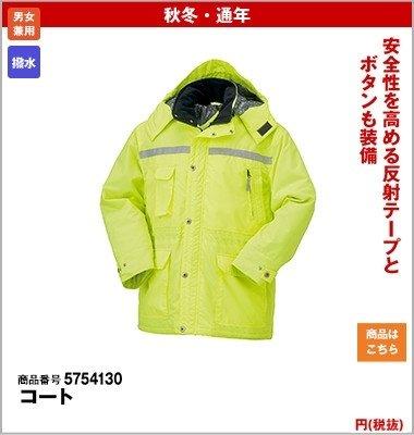反射テープ付きの防寒服コート