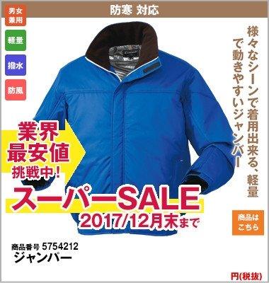 54212 防寒ジャンパー(中綿)