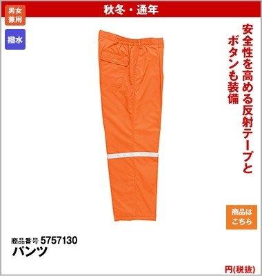 反射テープ付きのズボン