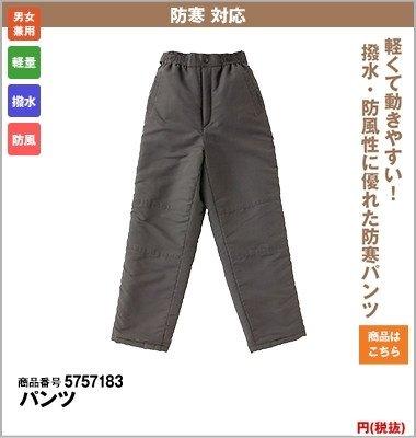 釣り防寒着ズボン