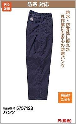 防水防寒のズボン