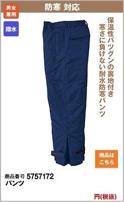防水性の高いズボン