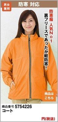 人気集中のオレンジ色の防寒着