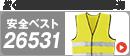 クロダルマ 安全ベスト 26531