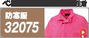 クロダルマ防寒 32075