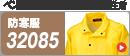クロダルマ防寒 32085