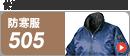 クロダルマ防寒 505