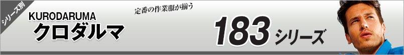 作業服クロダルマ|防寒183
