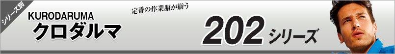 作業服クロダルマ 防寒202