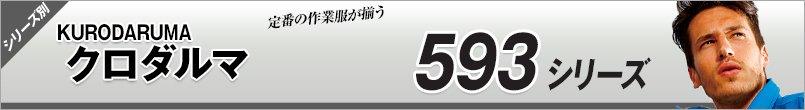 作業服クロダルマ SS593シリーズ