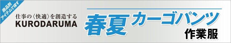 作業服クロダルマ|春夏-カーゴパンツ