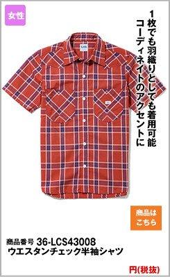 LCS43008 レディースウエスタンチェック半袖シャツ(女性用) 先染めチェック TC