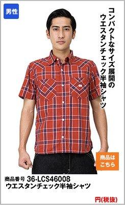 LCS46008 メンズウエスタンチェック半袖シャツ(男性用) 先染めチェック TC