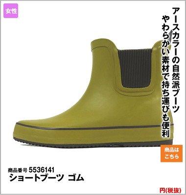 MK36141 ショートブーツ ゴム(女性用)