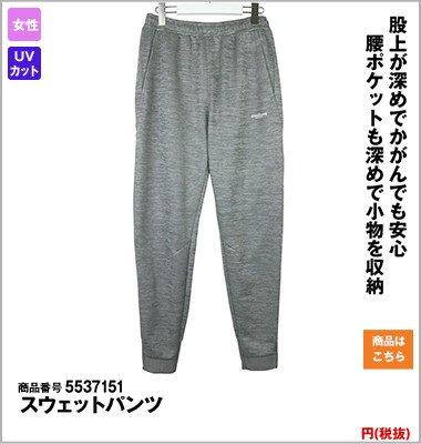 MK37151 スウェットパンツ(女性用)