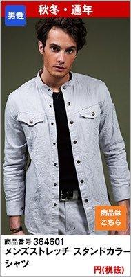 スタンドカラーシャツ(男性用)