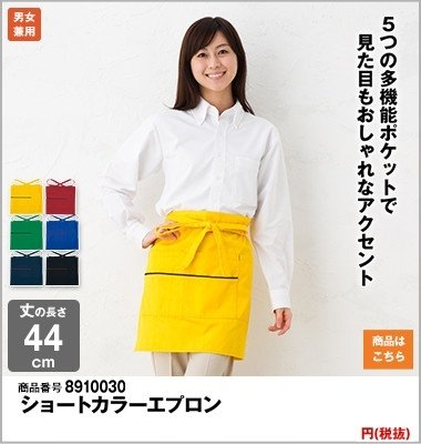 黄色のショートカラーエプロン