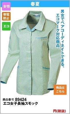 緑の作業服・エコ女子長袖スモック
