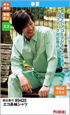 緑のエコ長袖シャツ