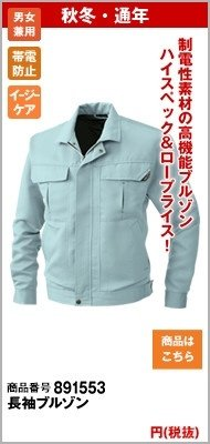 緑の作業服・長袖ジャンパー1553