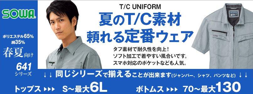 桑和作業服の641。夏向けTC素材の定番ウェア