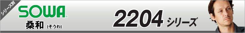 作業服SOWA 2204 シリーズ