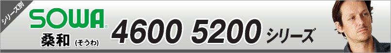 作業服SOWA 4600-5200 シリーズ