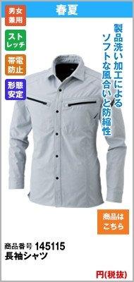 製品洗い加工によるソフトな風合と防縮性をもったかっこいい長袖シャツ