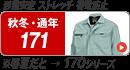 TS DESIGN 171