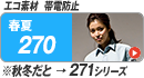 TS DESIGN 270