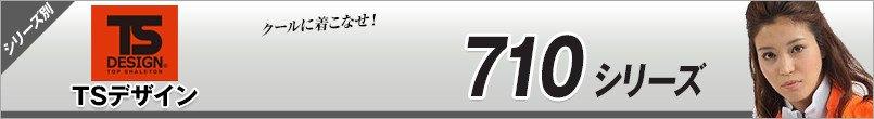 TSデザイン710