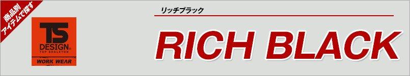 作業服TSデザイン|リッチブラック