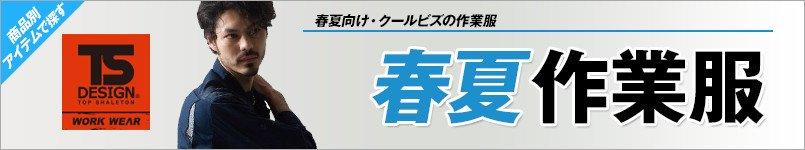 TS DESIGN(藤和)作業服・春夏
