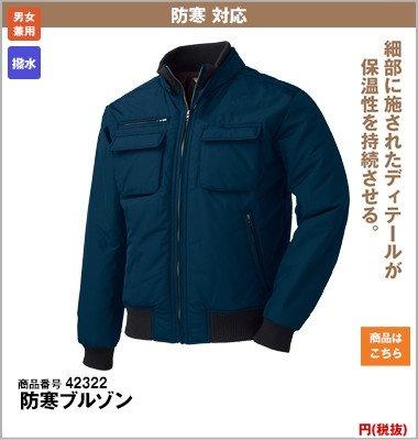防寒ブルゾン322