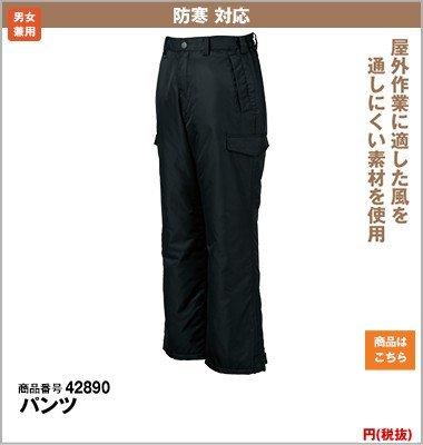 防寒パンツ890