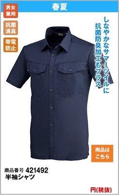 半袖シャツ 1492
