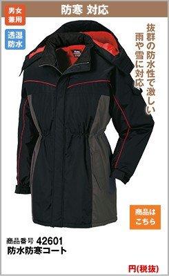 雨でも濡れにくい防寒コート