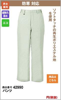 防寒パンツ990