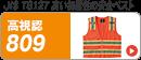 ジーベック(XEBEC) 809