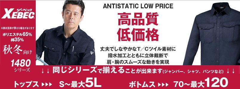 高品質で低価格な人気商品。撥水加工に加え立体裁断で肩と腕が動かしやすい!ジーベック1480