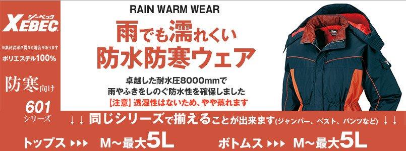高い防水性で激しい雨や雪の中でも快適!ジーベック601