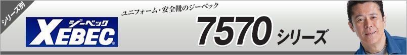 ジーベック7570