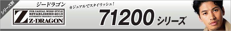 作業服ジィードラゴン AW71200シリーズ